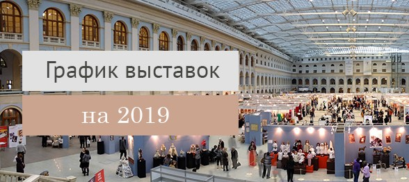 Schedule of participation in trade fairs in 2019