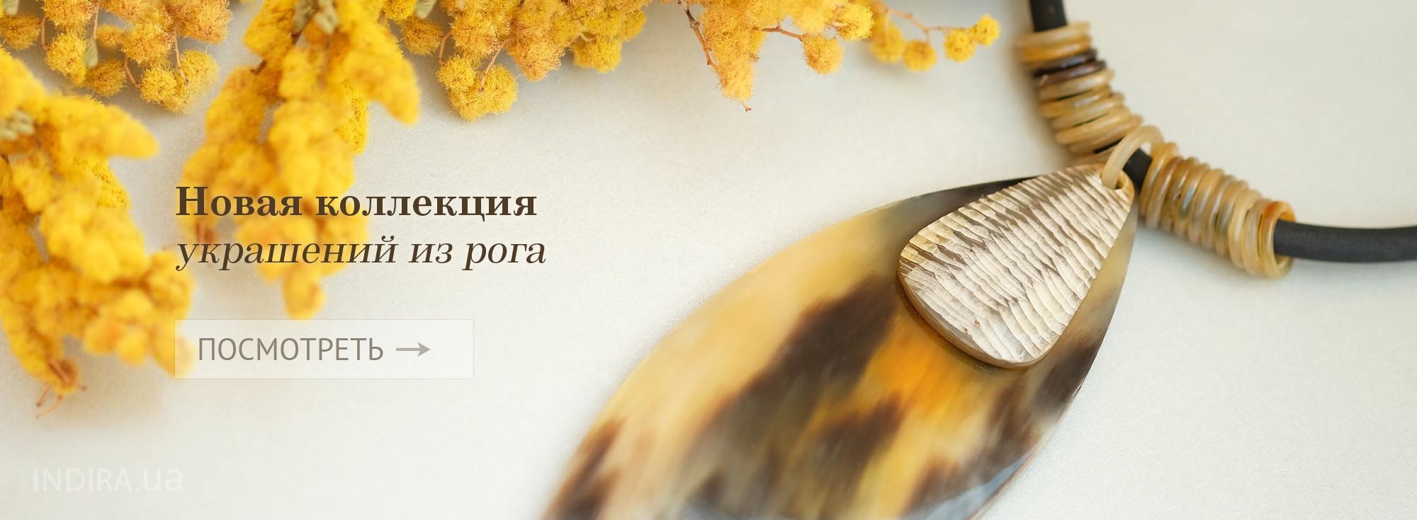 Скоро новая коллекция украшений из рога!